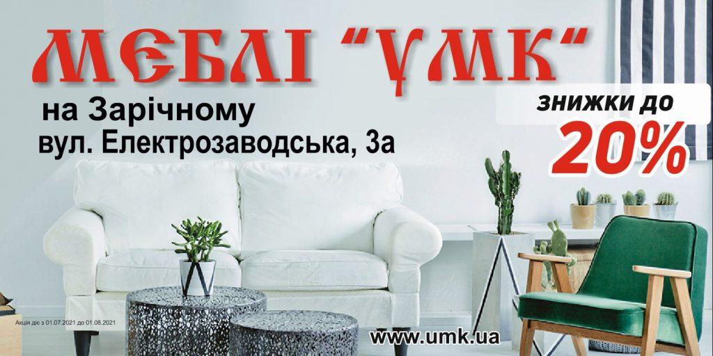 УМК Кривой Рог Акция -20%